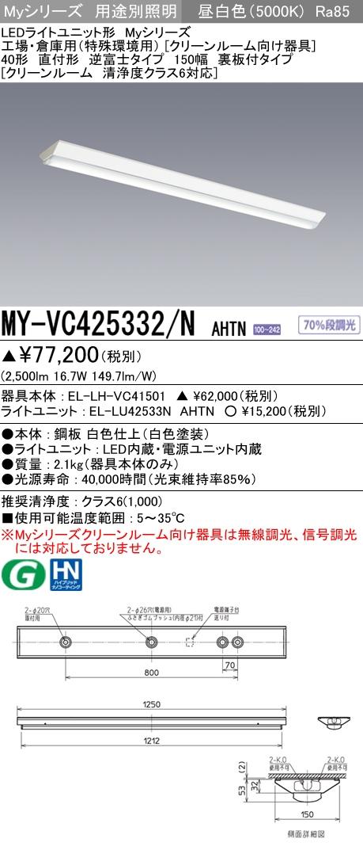 MY-VC425332/N AHTN 三菱電機 施設照明 LEDライトユニット形ベースライト Myシリーズ 40形 直付形 逆富士タイプ 150幅 クリーンルーム 清浄度クラス6対応