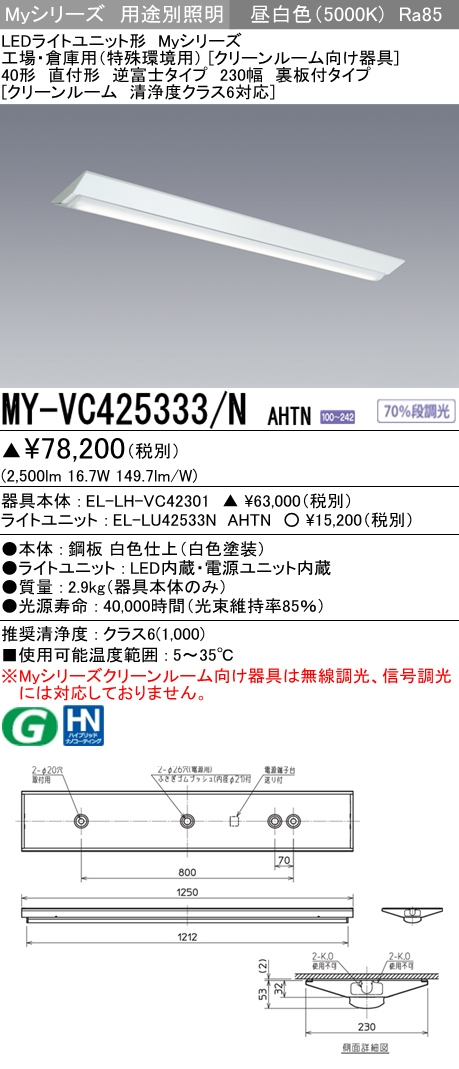 MY-VC425333/N AHTN 三菱電機 施設照明 LEDライトユニット形ベースライト Myシリーズ 40形 直付形 逆富士タイプ 230幅 クリーンルーム 清浄度クラス6対応