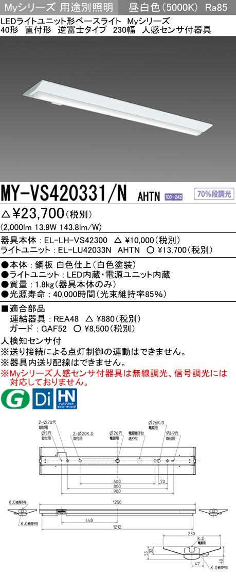 MY-VS420331/N AHTN 三菱電機 施設照明 LEDライトユニット形ベースライト Myシリーズ 40形 直付形 逆富士タイプ 230幅 人感センサ付 FLR40形×1灯相当 一般タイプ 段調光 昼白色