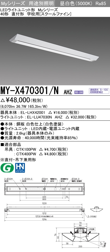 MY-X470301/N AHZ 三菱電機 施設照明 LEDライトユニット形ベースライト Myシリーズ 40形 直付形 学校用(スクールファイン) FHF32形×2灯高出力相当 省電力タイプ 連続調光 昼白色