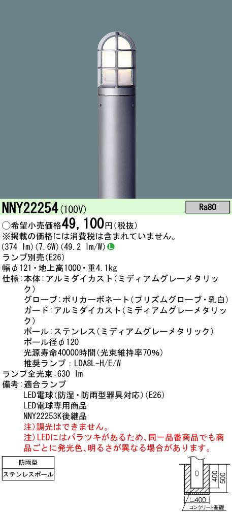 NNY22254 パナソニック Panasonic 照明器具 エクステリア LEDローポールライト ランプ別売 非調光 防雨型