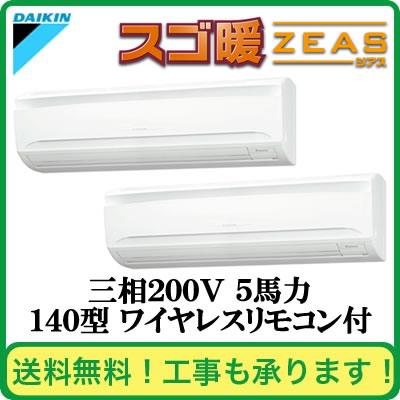 SDRA140AND ダイキン 業務用エアコン スゴ暖ZEAS 壁掛形 同時ツイン140形 (5馬力 三相200V ワイヤレス)■分岐管(別梱包)含む