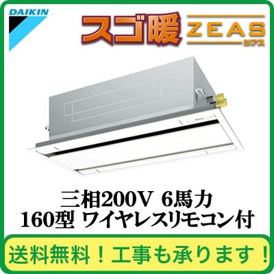 SDRG160AN ダイキン 業務用エアコン スゴ暖ZEAS 天井埋込カセット形 エコ・ダブルフロー 標準タイプ シングル160形 (6馬力 三相200V ワイヤレス)