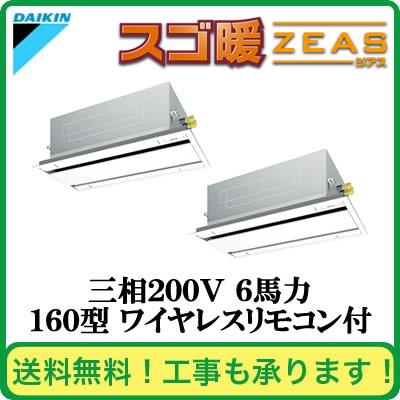 SDRG160AND ダイキン 業務用エアコン スゴ暖ZEAS 天井埋込カセット形 エコ・ダブルフロー 標準タイプ 同時ツイン160形 (6馬力 三相200V ワイヤレス)■分岐管(別梱包)含む