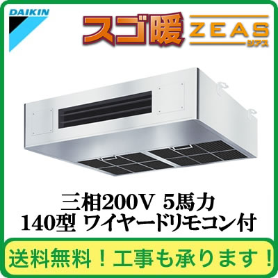 SDRT140A ダイキン 業務用エアコン スゴ暖ZEAS 厨房用エアコン シングル140形 (5馬力 三相200V ワイヤード)