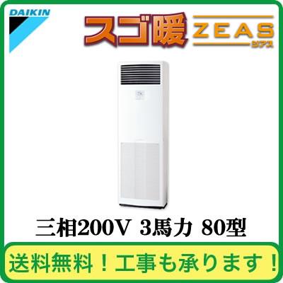 SDRV80A ダイキン 業務用エアコン スゴ暖ZEAS 床置形 シングル80形 液晶コントロールパネル (3馬力 三相200V)