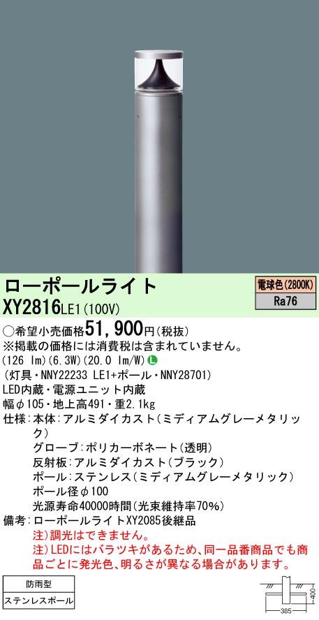 XY2816LE1 パナソニック Panasonic 照明器具 エクステリア LEDローポールライト 電球色 非調光 防雨型