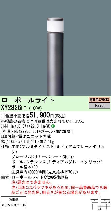 XY2826LE1 パナソニック Panasonic 照明器具 エクステリア LEDローポールライト 電球色 非調光 防雨型