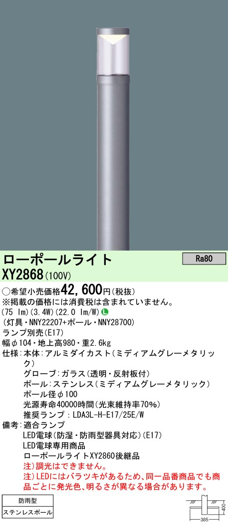 XY2868 パナソニック Panasonic 照明器具 エクステリア LEDローポールライト ランプ別売 非調光 防雨型