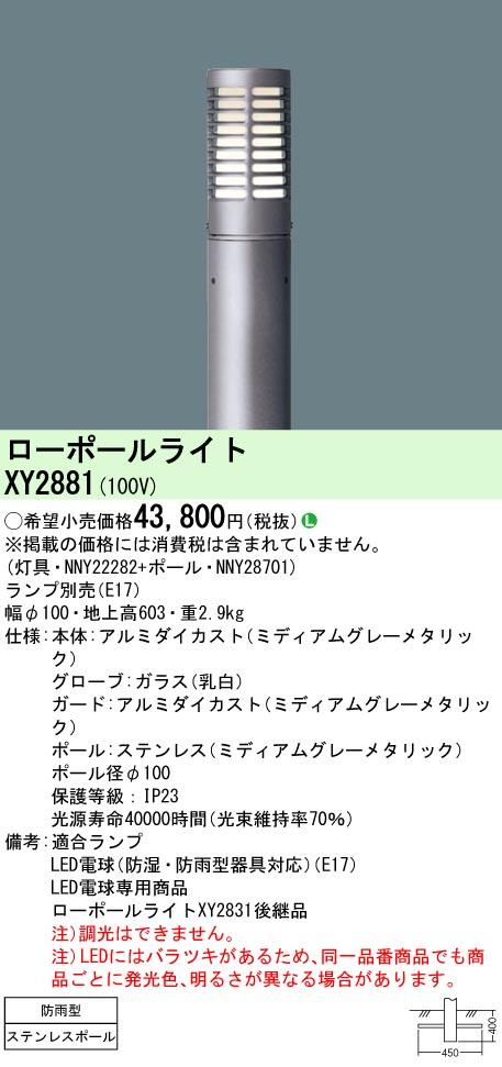 XY2881 パナソニック Panasonic 照明器具 エクステリア LEDローポールライト ランプ別売 非調光 防雨型