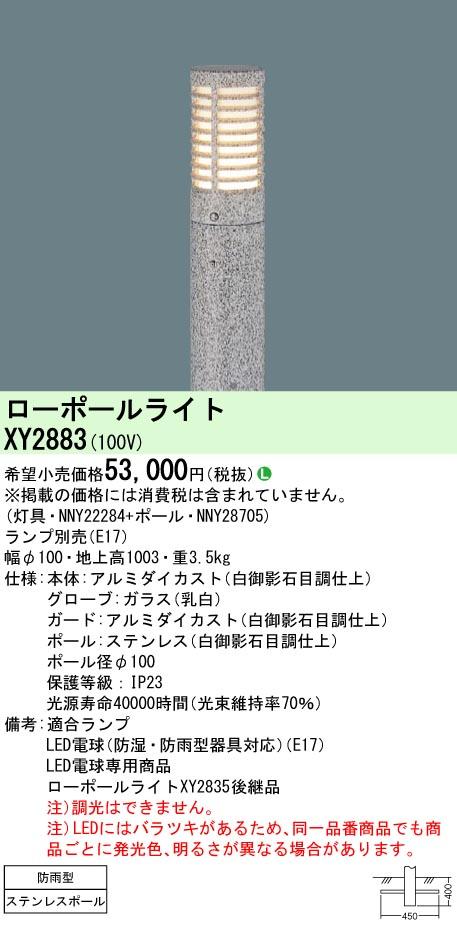 XY2883 パナソニック Panasonic 照明器具 エクステリア LEDローポールライト ランプ別売 非調光 防雨型