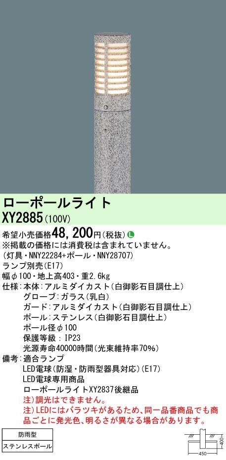 XY2885 パナソニック Panasonic 照明器具 エクステリア LEDローポールライト ランプ別売 非調光 防雨型