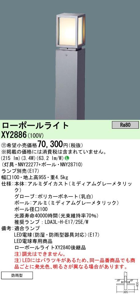 XY2886 パナソニック Panasonic 照明器具 エクステリア LEDローポールライト ランプ別売 非調光 防雨型