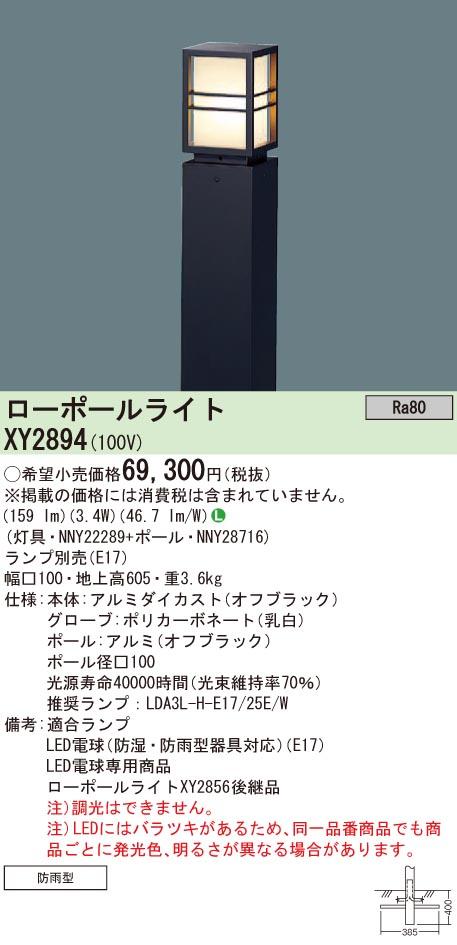 XY2894 パナソニック Panasonic 照明器具 エクステリア LEDローポールライト ランプ別売 非調光 防雨型