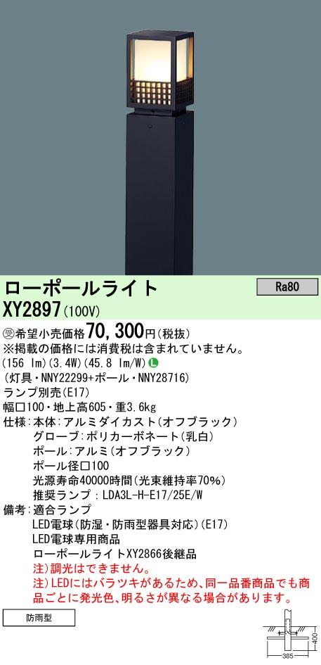 XY2897 パナソニック Panasonic 照明器具 エクステリア LEDローポールライト ランプ別売 非調光 防雨型
