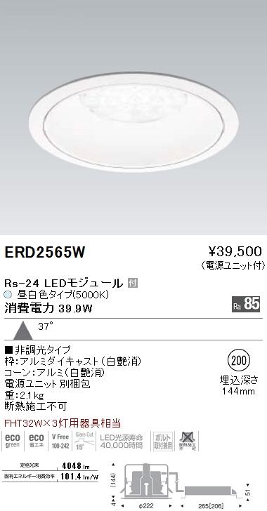 ERD2565W 遠藤照明 施設照明 LEDリプレイスダウンライト Rsシリーズ Rs-24 広角配光37° FHT42W×3灯相当 非調光 昼白色