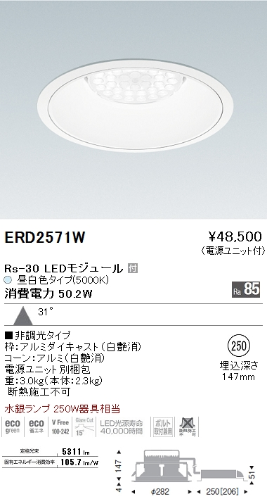 ERD2571W 遠藤照明 施設照明 LEDリプレイスダウンライト Rsシリーズ Rs-30 広角配光31° 水銀ランプ250W相当 非調光 昼白色