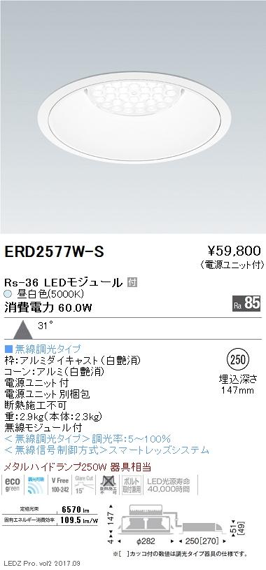 ERD2577W-S 遠藤照明 施設照明 LEDリプレイスダウンライト Rsシリーズ Rs-36 広角配光31° メタルハライドランプ250W相当 Smart LEDZ無線調光 昼白色