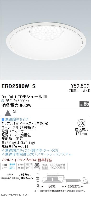ERD2580W-S 遠藤照明 施設照明 LEDリプレイスダウンライト Rsシリーズ Rs-36 広角配光31° メタルハライドランプ250W相当 Smart LEDZ無線調光 昼白色