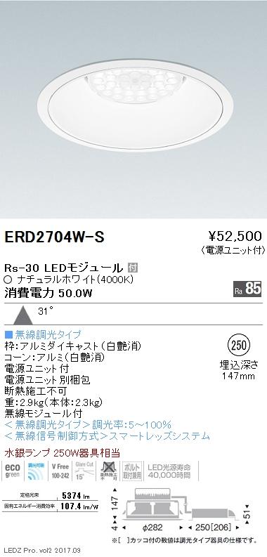 ERD2704W-S 遠藤照明 施設照明 LEDリプレイスダウンライト Rsシリーズ Rs-30 広角配光31° 水銀ランプ250W相当 Smart LEDZ無線調光 ナチュラルホワイト