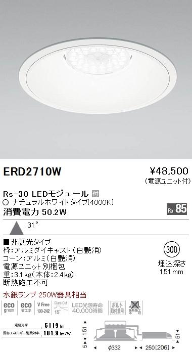 ERD2710W 遠藤照明 施設照明 LEDリプレイスダウンライト Rsシリーズ Rs-30 広角配光31° 水銀ランプ250W相当 非調光 ナチュラルホワイト