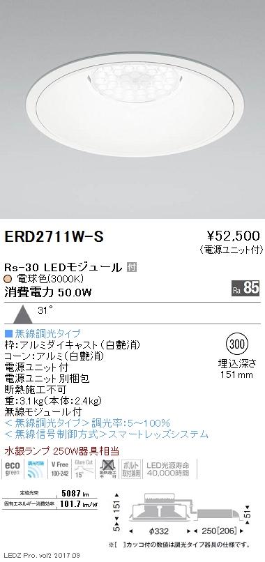ERD2711W-S 遠藤照明 施設照明 LEDリプレイスダウンライト Rsシリーズ Rs-30 広角配光31° 水銀ランプ250W相当 Smart LEDZ無線調光 電球色