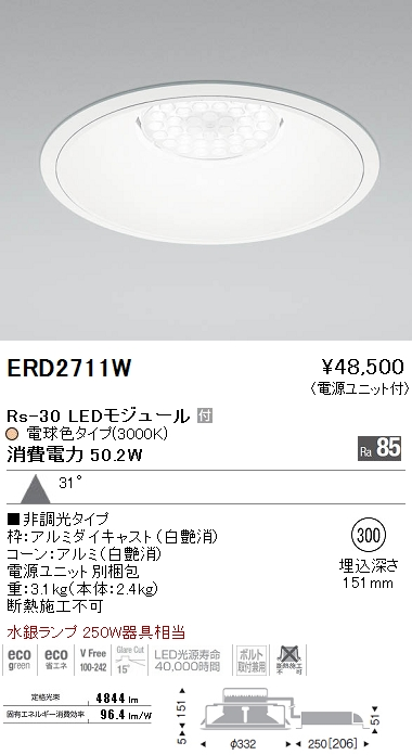 ERD2711W 遠藤照明 施設照明 LEDリプレイスダウンライト Rsシリーズ Rs-30 広角配光31° 水銀ランプ250W相当 非調光 電球色