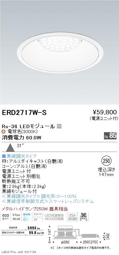 ERD2717W-S 遠藤照明 施設照明 LEDリプレイスダウンライト Rsシリーズ Rs-36 広角配光31° メタルハライドランプ250W相当 Smart LEDZ無線調光 電球色