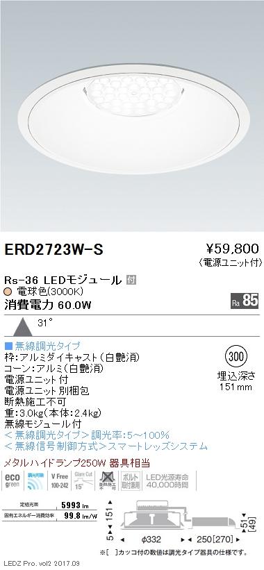 ERD2723W-S 遠藤照明 施設照明 LEDリプレイスダウンライト Rsシリーズ Rs-36 広角配光31° メタルハライドランプ250W相当 Smart LEDZ無線調光 電球色