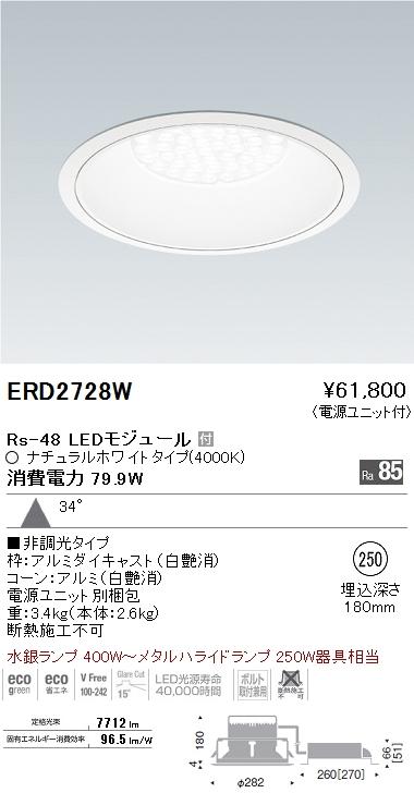 ERD2728W 遠藤照明 施設照明 LEDリプレイスダウンライト Rsシリーズ Rs-48 広角配光34° 水銀ランプ400W相当 非調光 ナチュラルホワイト