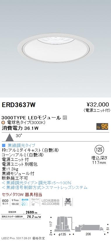 ERD3637W 遠藤照明 施設照明 LEDベースダウンライト 浅型白コーン ARCHIシリーズ 広角配光33° セラメタ70W相当 3000タイプ Smart LEDZ無線調光 電球色 Hi-CRIクリア