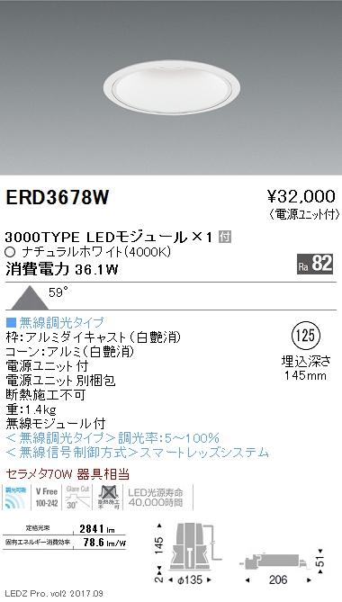 ERD3678W 遠藤照明 施設照明 LEDベースダウンライト 白コーン ARCHIシリーズ 3000タイプ セラメタ70W相当 超広角配光59° Smart LEDZ無線調光 ナチュラルホワイト