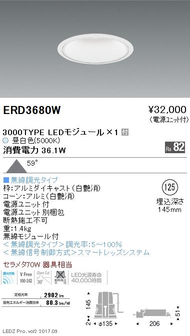 ERD3680W 遠藤照明 施設照明 LEDベースダウンライト 白コーン ARCHIシリーズ 3000タイプ セラメタ70W相当 超広角配光59° Smart LEDZ無線調光 昼白色