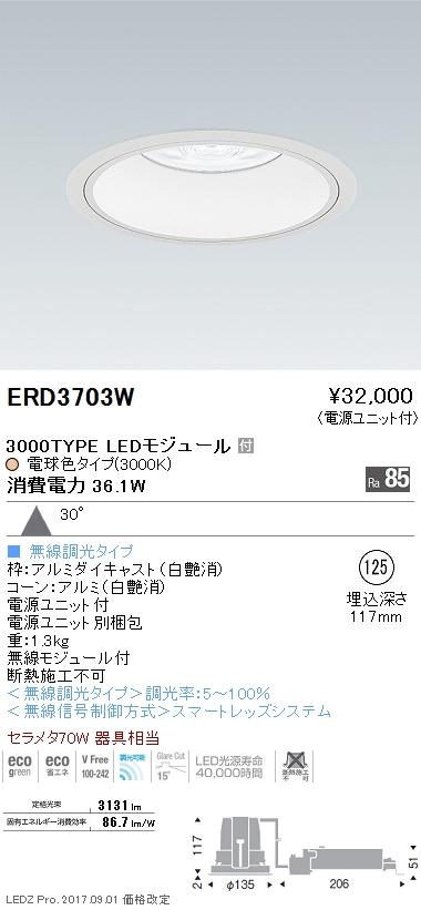 ERD3703W 遠藤照明 施設照明 LEDベースダウンライト 浅型白コーン ARCHIシリーズ 広角配光33° セラメタ70W相当 3000タイプ Smart LEDZ無線調光 電球色