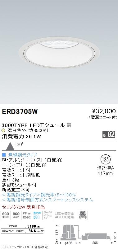 ERD3705W 遠藤照明 施設照明 LEDベースダウンライト 浅型白コーン ARCHIシリーズ 広角配光33° セラメタ70W相当 3000タイプ Smart LEDZ無線調光 温白色