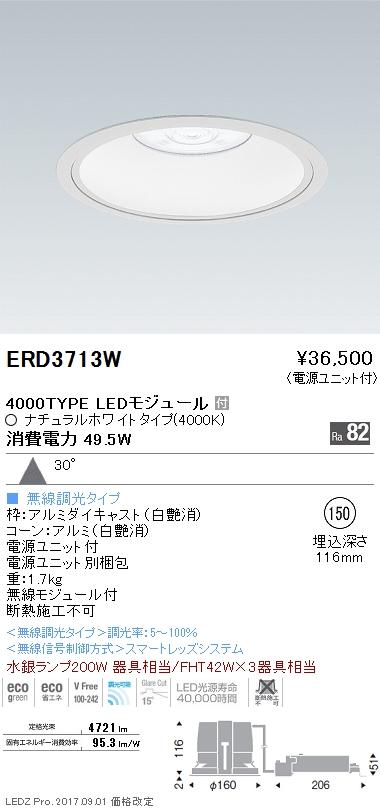 ERD3713W 遠藤照明 施設照明 LEDベースダウンライト 浅型白コーン ARCHIシリーズ 広角配光30° 水銀ランプ200W相当 4000タイプ Smart LEDZ無線調光 ナチュラルホワイト