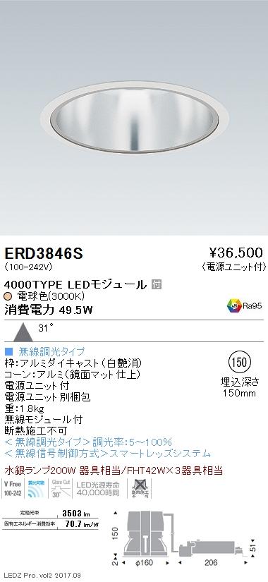 ERD3846S 遠藤照明 施設照明 LEDベースダウンライト 鏡面マットコーン ARCHIシリーズ 広角配光31° FHT42W×3灯相当 4000タイプ Smart LEDZ無線調光 電球色 Hi-CRIクリア