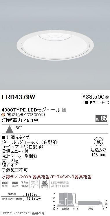 ERD4379W 遠藤照明 施設照明 LEDベースダウンライト 浅型白コーン ARCHIシリーズ 4000タイプ 水銀ランプ200W相当 広角配光30° 非調光 電球色