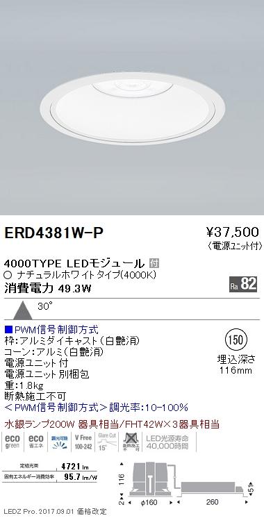 ERD4381W-P 遠藤照明 施設照明 LEDベースダウンライト 浅型白コーン ARCHIシリーズ 広角配光30° 水銀ランプ200W相当 4000タイプ PWM信号制御調光 ナチュラルホワイト