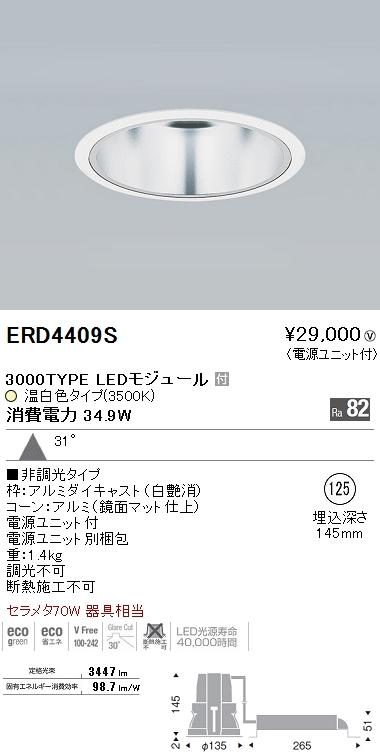 ERD4409S 遠藤照明 施設照明 LEDベースダウンライト 鏡面マットコーン ARCHIシリーズ 広角配光31° セラメタ70W型相当 3000タイプ 非調光タイプ 温白色