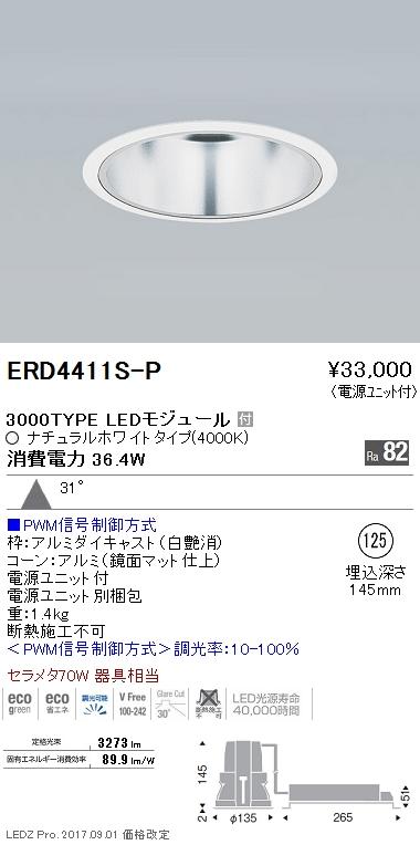ERD4411S-P 遠藤照明 施設照明 LEDベースダウンライト 鏡面マットコーン ARCHIシリーズ 3000タイプ セラメタ70W相当 広角配光31° PWM信号制御調光 ナチュラルホワイト