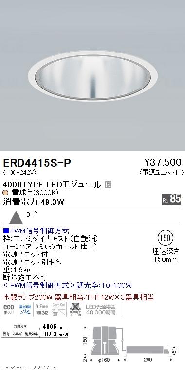ERD4415S-P 遠藤照明 施設照明 LEDベースダウンライト 鏡面マットコーン ARCHIシリーズ 4000タイプ 水銀ランプ200W相当 広角配光31° PWM信号制御調光 電球色