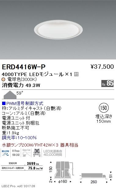 ERD4416W-P 遠藤照明 施設照明 LEDベースダウンライト 白コーン ARCHIシリーズ 4000タイプ 水銀ランプ200W相当 超広角配光59° PWM信号制御調光 電球色