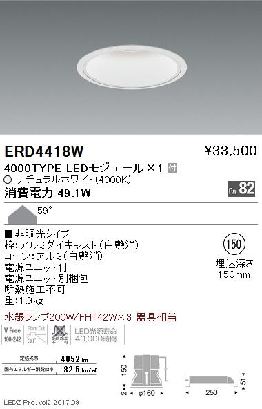 ERD4418W 遠藤照明 施設照明 LEDベースダウンライト 白コーン ARCHIシリーズ 4000タイプ 水銀ランプ200W相当 超広角配光59° 非調光 ナチュラルホワイト