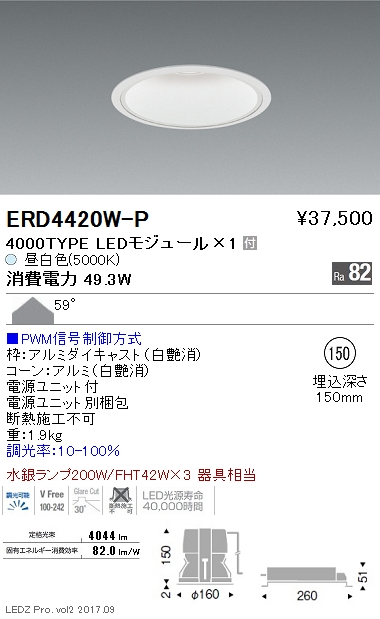ERD4420W-P 遠藤照明 施設照明 LEDベースダウンライト 白コーン ARCHIシリーズ 4000タイプ 水銀ランプ200W相当 超広角配光59° PWM信号制御調光 昼白色