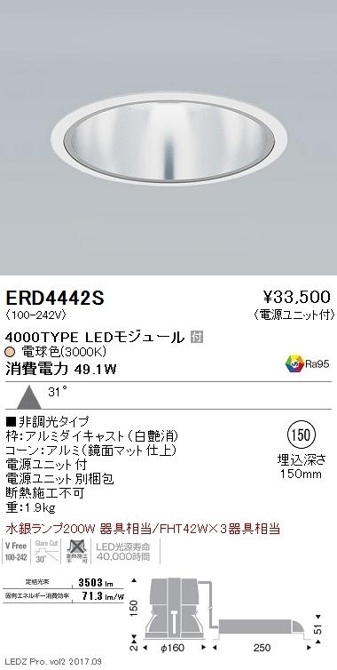 ERD4442S 遠藤照明 施設照明 LEDベースダウンライト 鏡面マットコーン ARCHIシリーズ 広角配光31° FHT42W×3灯相当 4000タイプ 非調光タイプ 電球色 Hi-CRIクリア