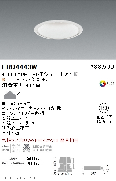 ERD4443W 遠藤照明 施設照明 LEDベースダウンライト 白コーン ARCHIシリーズ 4000タイプ 水銀ランプ200W相当 超広角配光59° 非調光 電球色 Hi-CRIクリア