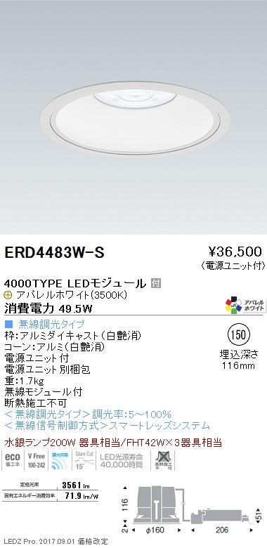 ERD4483W-S 遠藤照明 施設照明 LEDベースダウンライト 浅型白コーン ARCHIシリーズ 超広角配光63° 水銀ランプ200W相当 4000タイプ Smart LEDZ無線調光 Ra95アパレルホワイト 温白色