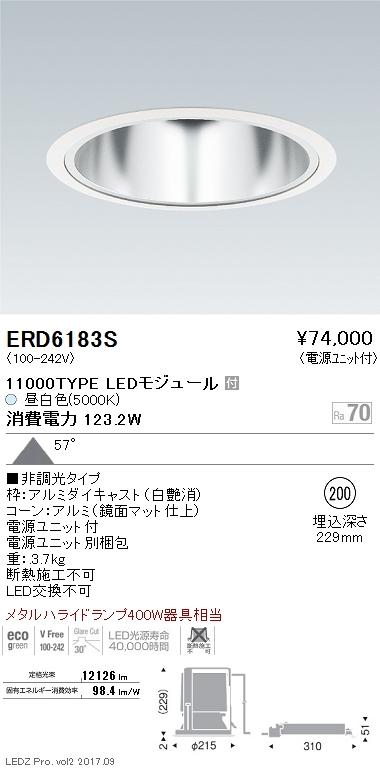 ERD6183S 遠藤照明 施設照明 LEDベースダウンライト 鏡面マットコーン ARCHIシリーズ 超広角配光57° メタルハライドランプ400W相当 11000タイプ 非調光 昼白色