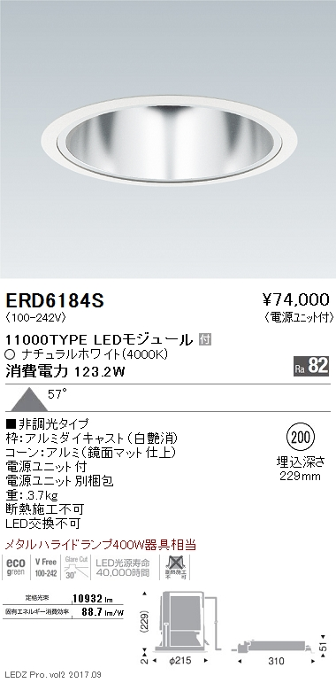 ERD6184S 遠藤照明 施設照明 LEDベースダウンライト 鏡面マットコーン ARCHIシリーズ 超広角配光57° メタルハライドランプ400W相当 11000タイプ 非調光 ナチュラルホワイト